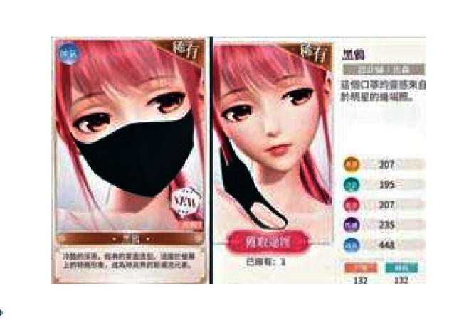 遊戲角色的口罩,被改為掛在耳上。(取材自PTT))