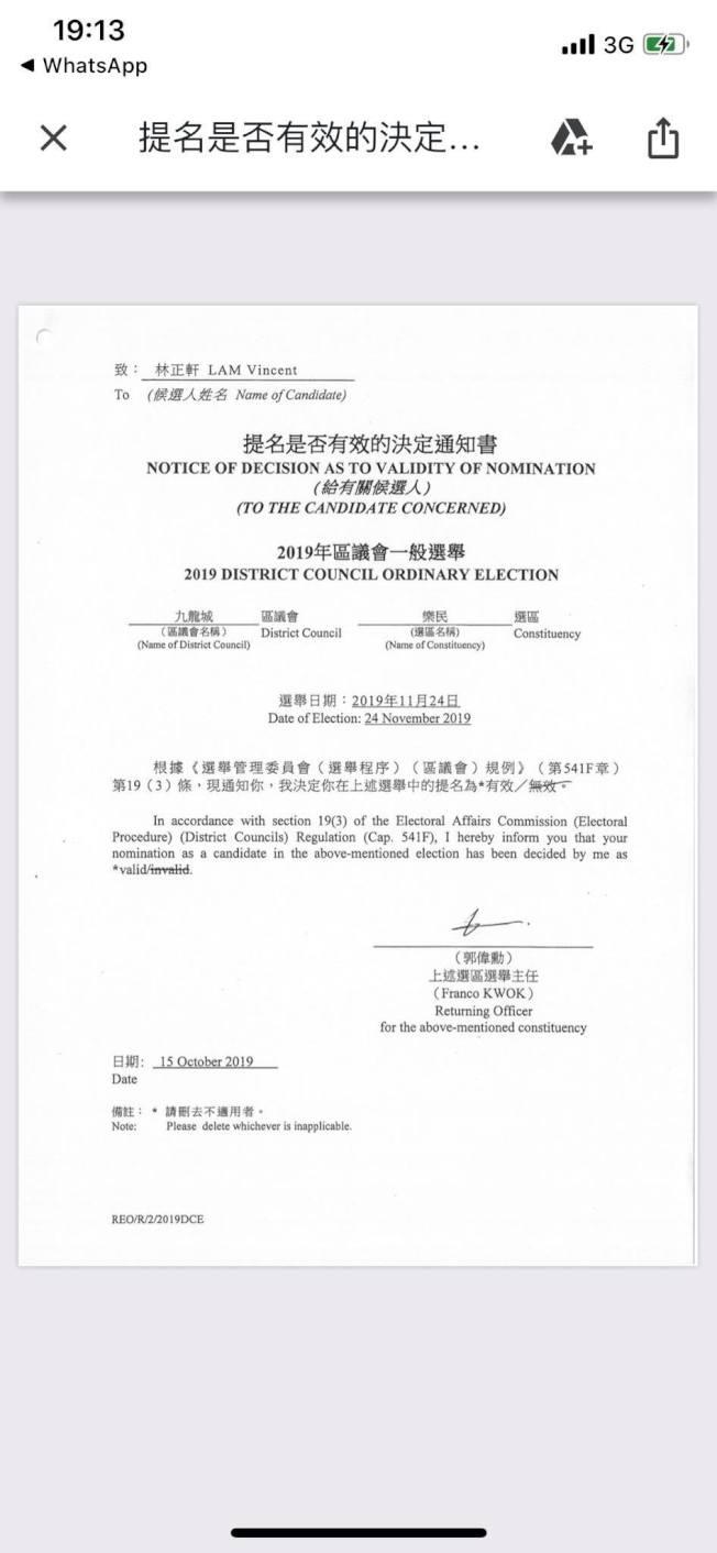 九龍城樂民選區的參選人林正軒在其選舉政綱上寫上「光復香港,時代革命」,他15日在臉書上透露,已獲選舉主任來信通知,提名有效。(取材自臉書)