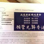 香港區選政綱「光復香港 時代革命」 泛民林正軒提名有效