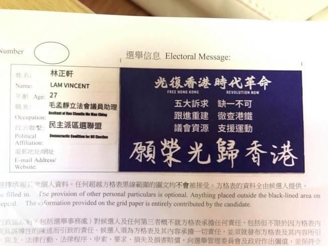 九龍城樂民選區的參選人林正軒在其選舉政綱上寫上「光復香港,時代革命」。(取材自臉書)