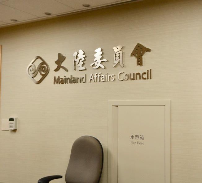 中華民國行政院大陸委員會辦公樓。(記者丁曙/攝影)