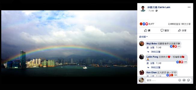 香港特首林鄭月娥除了更換大頭照以外,還更換了臉書背景。取材自臉書