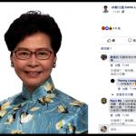 林鄭臉書換大頭照 預告將與港民對話交流