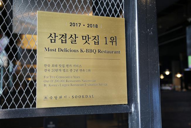 熟達連續兩年在20萬家同類型韓式燒烤店中,被韓國大型餐館評鑑機構評選為「最美味韓式燒烤餐廳」。
