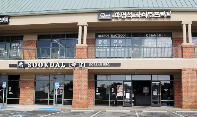 熟達韓式燒烤店Sookdal位於Duluth的Pleasant Hill路,與HMart超市同一個購物中心。