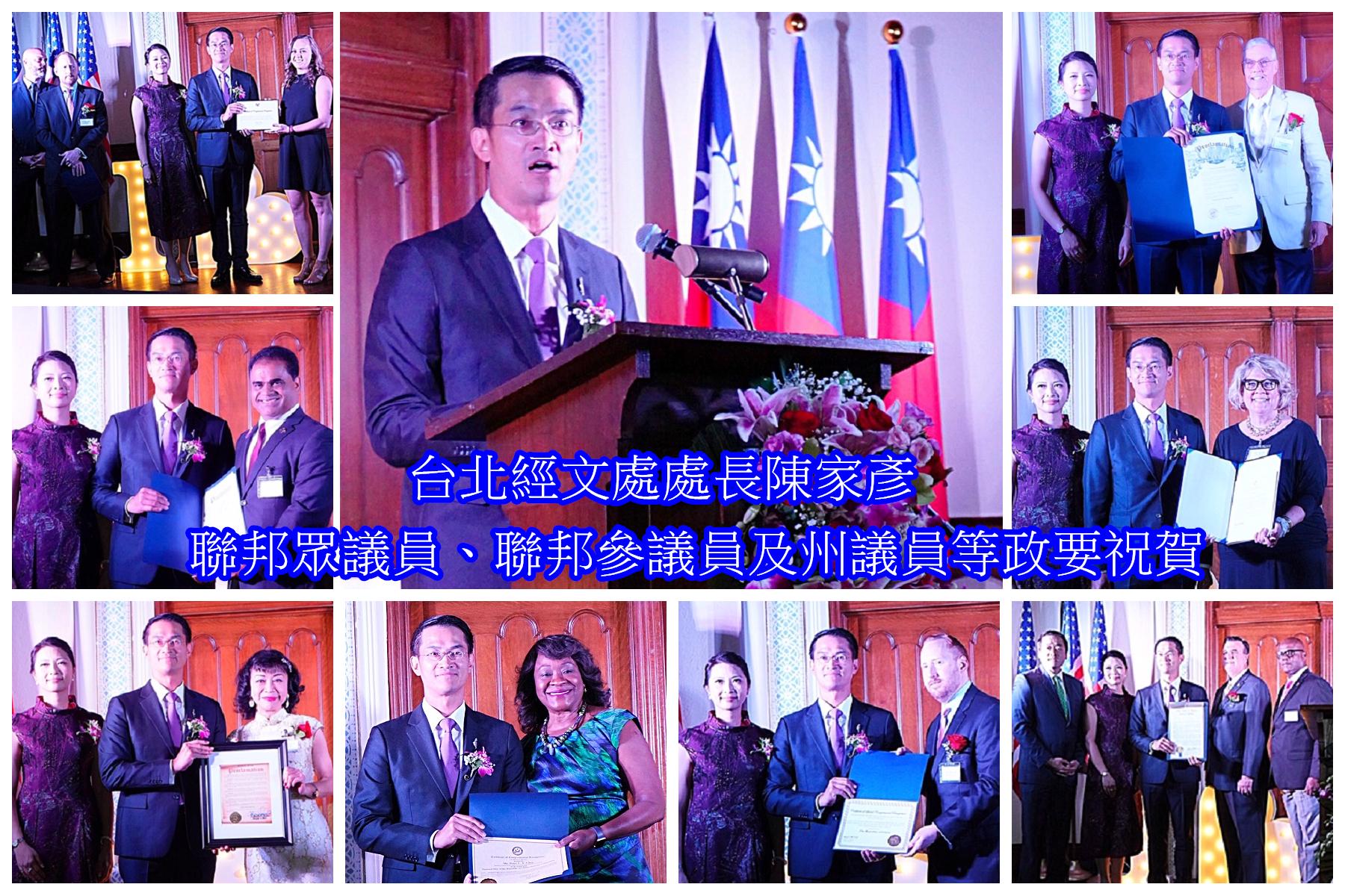陳家彥致詞、主流政要分別致送祝賀函。