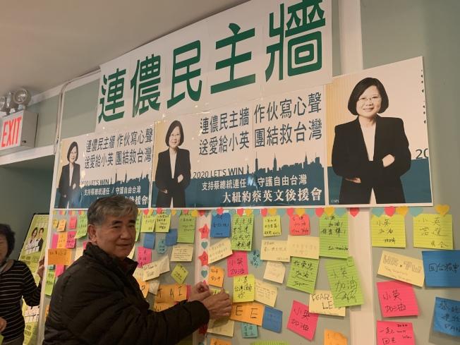 台灣會館大廳設置「連儂民主牆」,歡迎僑胞寫下對蔡英文的期許和支持。(本報記者/攝影)
