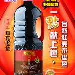 李錦記草菇老抽 1.9升裝配方升級 美國上市
