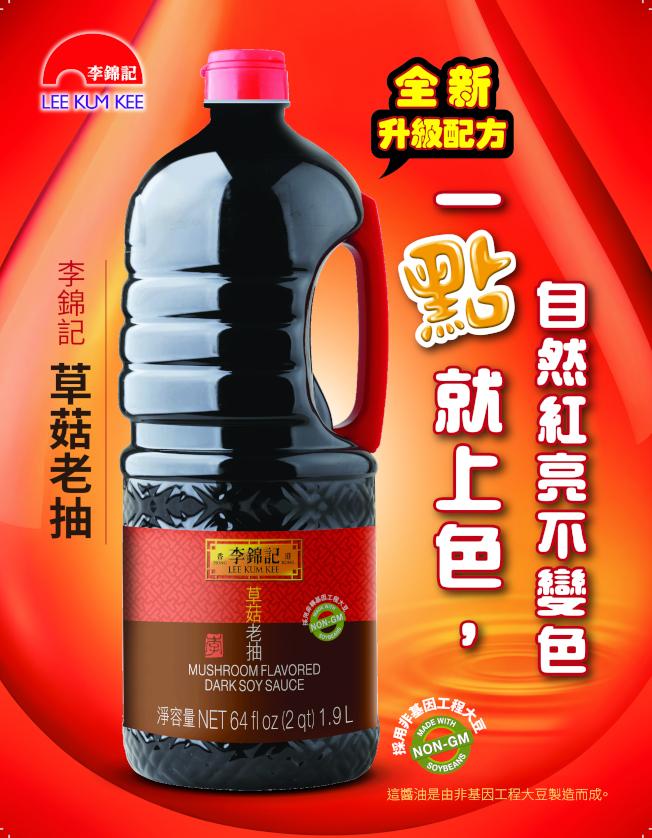 李錦記草菇老抽1.9升
