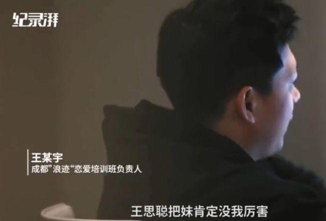 視頻中一位導師說「王思聰把妹肯定沒我厲害」。(視頻截圖)