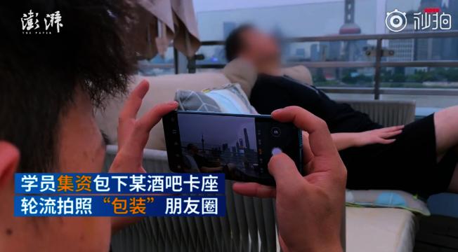 PUA培訓學員集資包下某酒吧卡座輪流拍照「包裝」朋友圈。(視頻截圖)