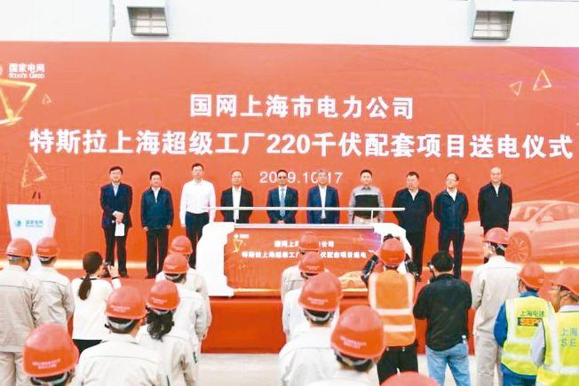 特斯拉上海超級工廠舉行220千伏送電儀式,象徵特斯拉正式通電準備量產。 (取材自澎湃新聞)