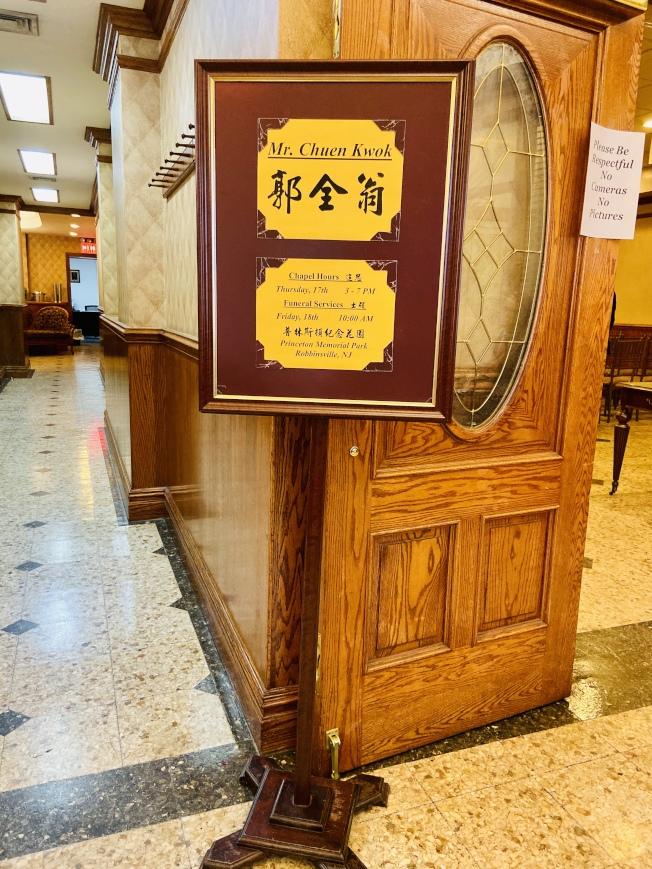 追思儀式在華埠五福殯儀館舉辦。(記者鄭怡嫣 / 攝影)