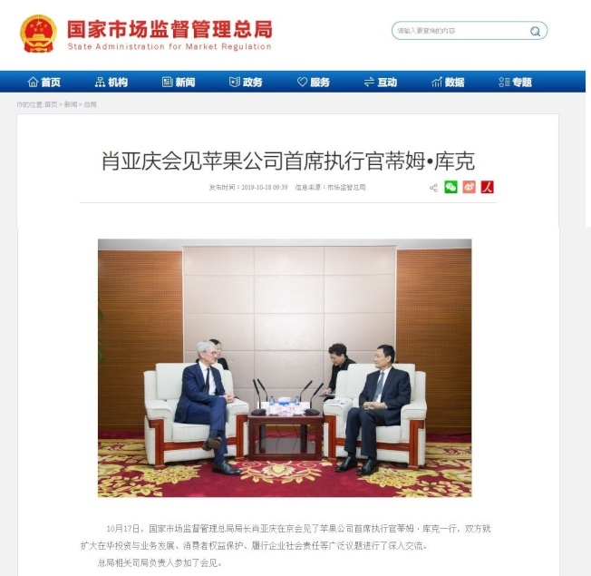 中國國家市場監督管理總局官網發布庫克來訪的消息。(取材自中國國家市場監督管理總局官網)