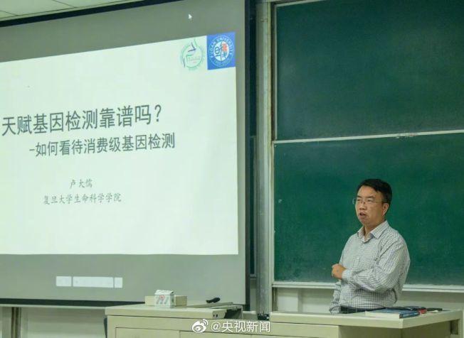 上海復旦大學新開一門「似是而非」通識課,專門擊破網路上眼花繚亂的「偽科學」。(取材自微博)