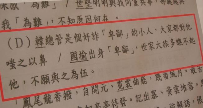 台中市某國中國文段考考題出現「國榆出身卑鄙」等字眼。(翻攝照片)