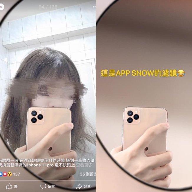 人妻拿著iPhone 11 Pro對著鏡子自拍?這其實是濾鏡的「變身」效果。(取材自爆怨公社)