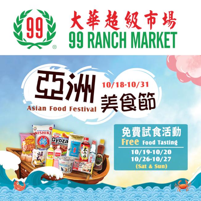 大華超級市場亞洲美食節盛大開鑼。