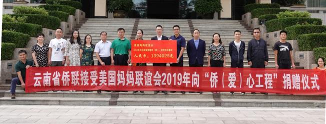 媽媽聯誼會向雲南山區捐款139萬4025元人民幣。(媽媽聯誼會提供)