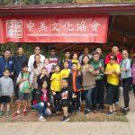 中美文化協會秋遊 150人盡歡