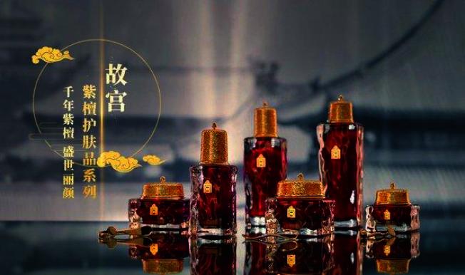 北京故宮博物院推出「故宮紫檀護膚品」,再度引發話題。(取材自中妝網)