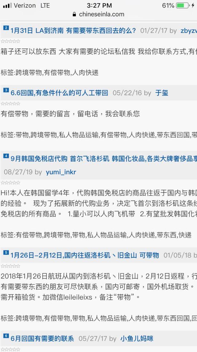在華人社交媒體上,不少人發帖希望「人肉快遞」。(網絡截圖)
