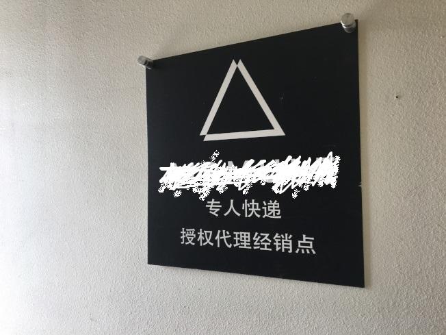 有華人成立公司專門替人從事人肉快遞業務。(記者啟鉻拍攝)