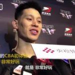 林書豪轉戰CBA讚「非常好玩」更愛上北京烤鴨