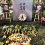 僅子女及直系親屬出席 趙紫陽百歲冥誕翌日安葬民間
