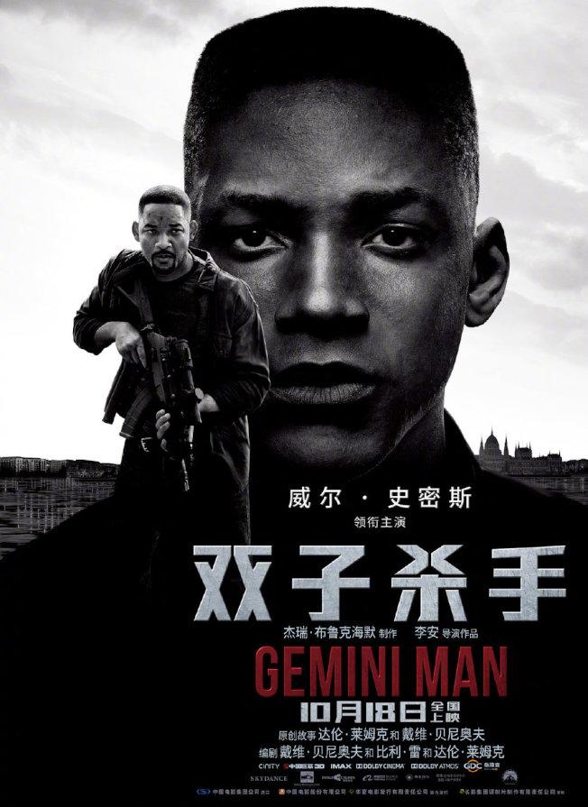 李安新片《雙子殺手》在中國上映,卻發生放映失敗事故。(取材自微博)