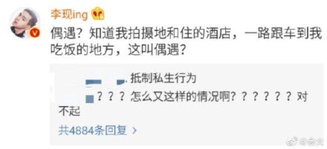 李現本人直接怨懟私生粉。(取材自微博)