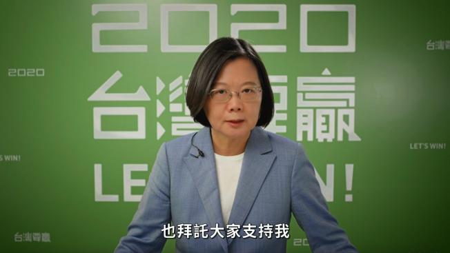 「華府小英後援會」19日舉辦「2020台灣要贏」蔡英文總統連任華府造勢大會餐會,蔡英文透過預錄影片向僑胞喊話。圖/華府小英後援會提供