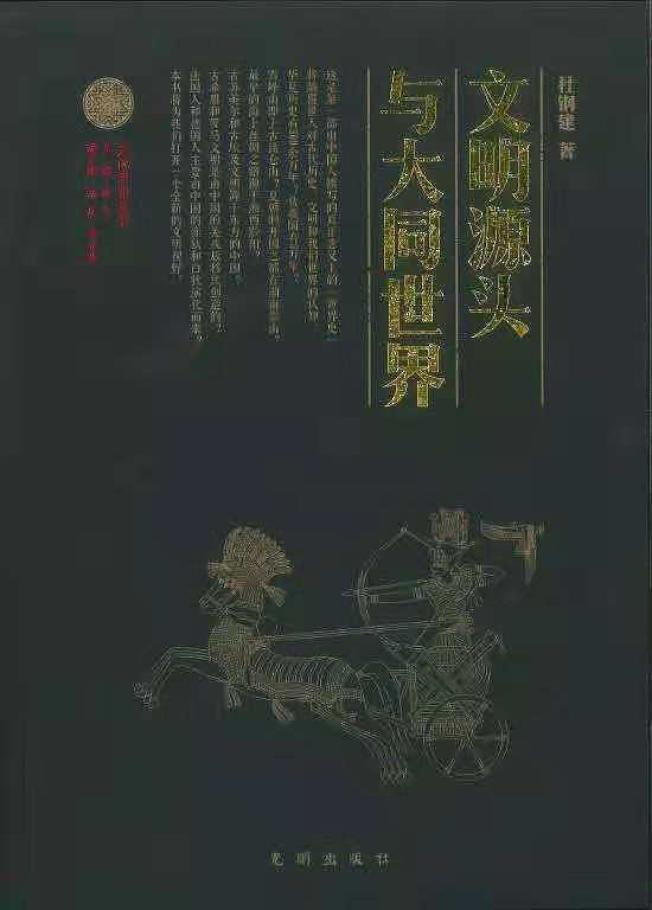 大陸學者杜鋼建這本「文明源頭與大同世界」,論述白人、古希臘人、古羅馬人、日爾曼人、高盧人均來自中國。(豆瓣)