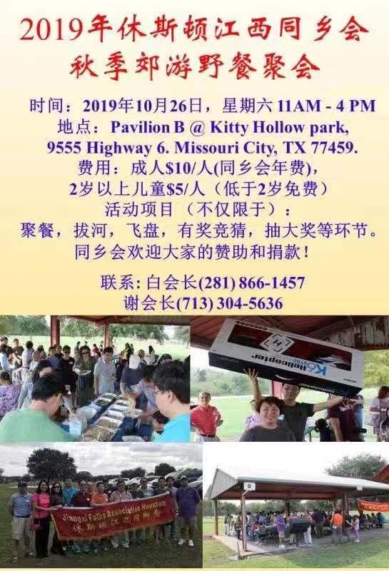 江西同鄉會秋季燒烤聚會。
