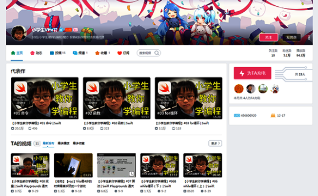 Vita君在B站發布的「小學生教你學編程」的教學視頻。(網站圖片)