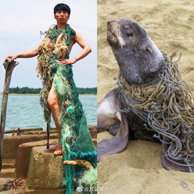 萬雲峰用漁網製衣,傳達對環保的關注。(取材自微博)