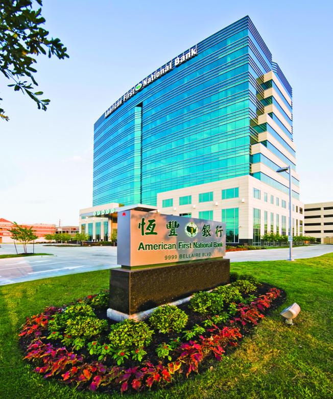 恆豐銀行位於德州休士頓的總部大樓。(恆豐銀行提供)