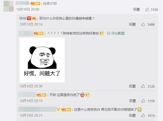 陳坤在微博和網友聊天,沒想到卻沒搭上班機。(取材自微博)