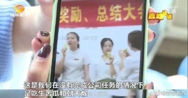 楊小姐因業績未達標,被懲罰吃朝天椒、苦瓜。(視頻截圖)