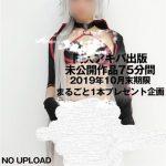 防中國盜版? 日本黃片封面驚現「六四天安門」字樣