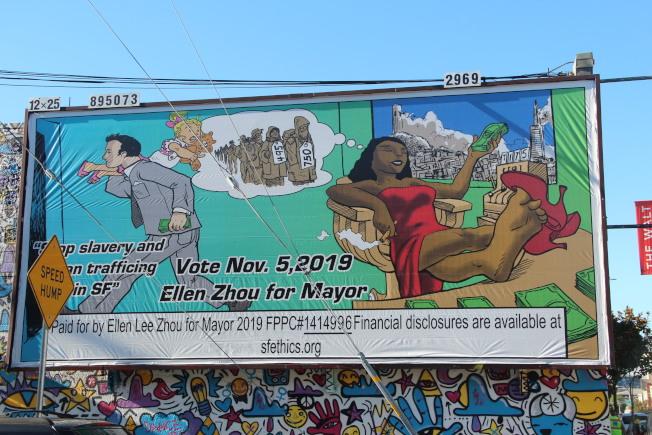 引起種族歧視爭議的政治漫畫,由華裔市長候選人李愛晨出資投放在廣告牌上。(記者李晗 / 攝影)