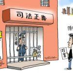 漫畫/台灣自囚司法權
