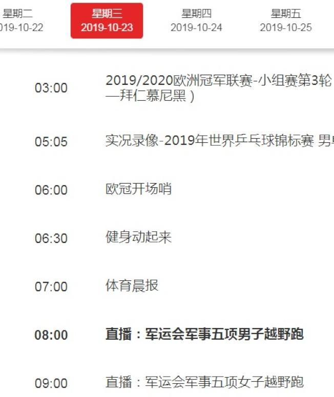 央視10月23日上午節目表,8時改為直播軍運會。(取材自央視)