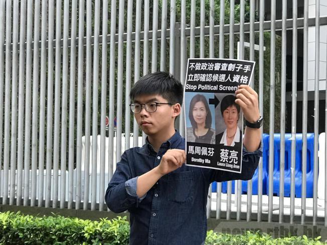 黃之鋒質疑撤換選舉主任是為了執行政治任務,違反政治中立。(取材自香港電台)