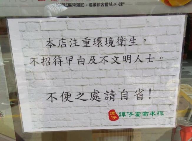 譚仔兩分店被貼不招待曱甴告示,譚仔指相信是有人捏造。(取材自譚仔雲南米線臉書)