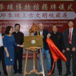 內陸華資企業 成立古文明博物館