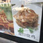 中國街頭小吃進軍南加 食客大飽口福