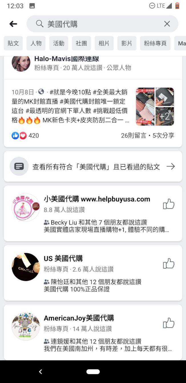 臉書社團搜尋「美國代購」,馬上跳出許多相關社團。(記者蕭永群/攝影)