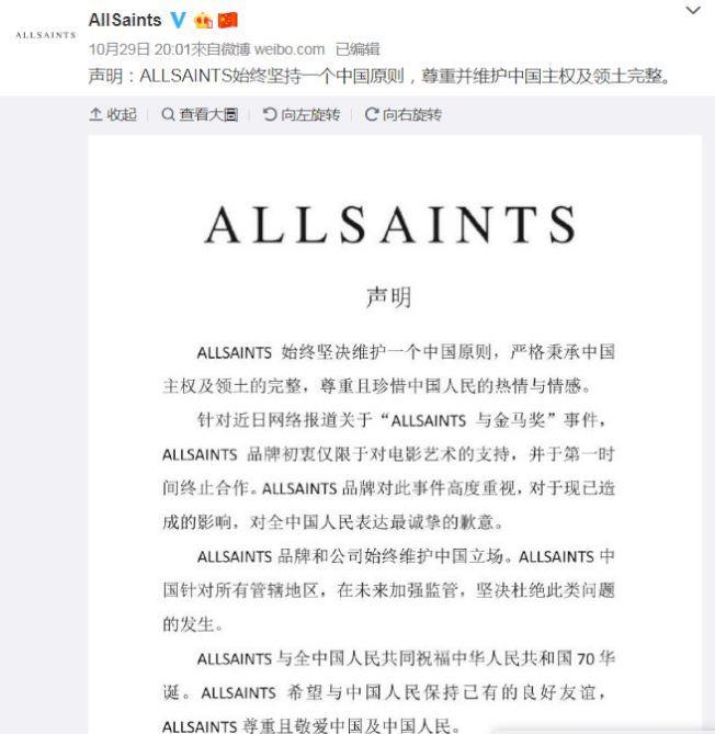 時尚品牌AllSaints,宣布終止與金馬獎的合作。(取材自微博)