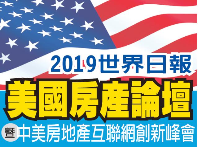 2019世界日報房產論壇及中美房產互聯網投資創新峰會即將舉行。
